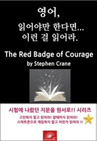 (The) Red Badge of Courage : (An) Episode of the American Civil War 표지