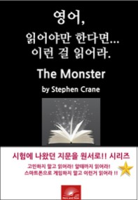 (The) Monster 표지