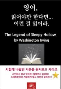 (The) Legend of Sleepy Hollow 표지