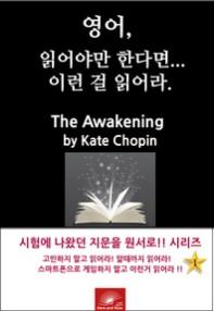 (The) Awakening 표지