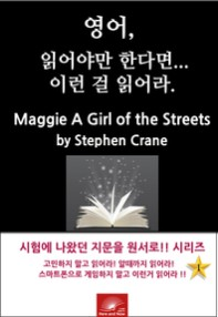 Maggie : (A) Girl of the streets 표지