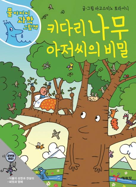 키다리 나무 아저씨의 비밀 표지