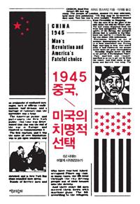 1945 중국, 미국의 치명적 선택 표지