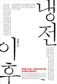 냉전 이후 : 역사를 시사로, 시사를 역사로 읽는 김기협의 남북관계사 표지