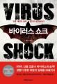 바이러스 쇼크 = Virus shock : 인류 재앙의 실체 알아야 살아남는다