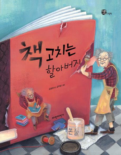 책 고치는 할아버지