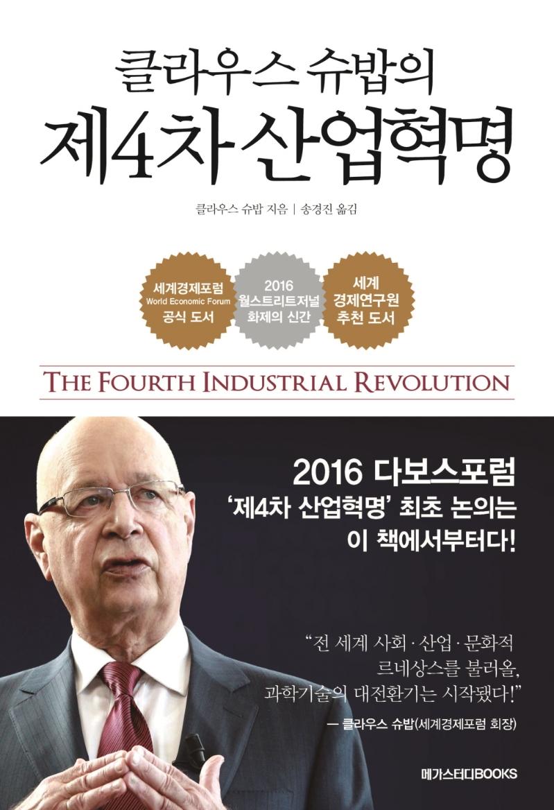 (클라우스 슈밥의) 제4차 산업혁명 표지