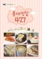 홍대 맛집 427 (블루리본 애식가 바이블)