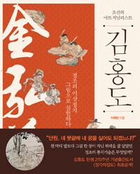 (조선의 아트 저널리스트)김홍도 : 정조의 이상정치 그림으로 실현하다