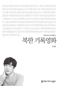 북한 기록영화 표지