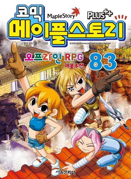 (코믹) 메이플스토리  : 오프라인 RPG . 83