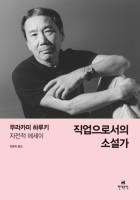 직업으로서의 소설가 (무라카미 하루키 자전적 에세이)