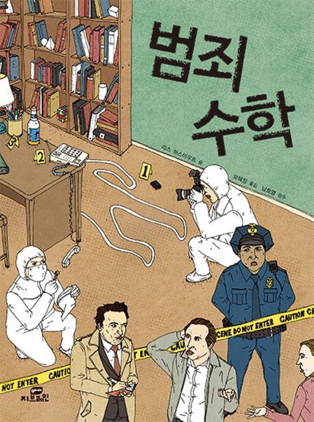 범죄 수학 / 리스 하스아우트 글; 오혜정 옮김 표지