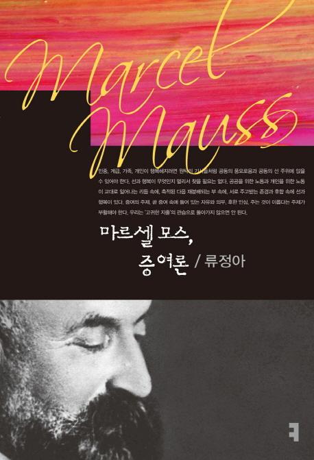마르셀 모스, 증여론 표지