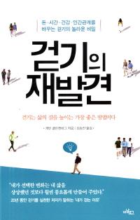 걷기의 재발견  : 돈·시간·건강·인간관계를 바꾸는 걷기의 놀라운 비밀 표지