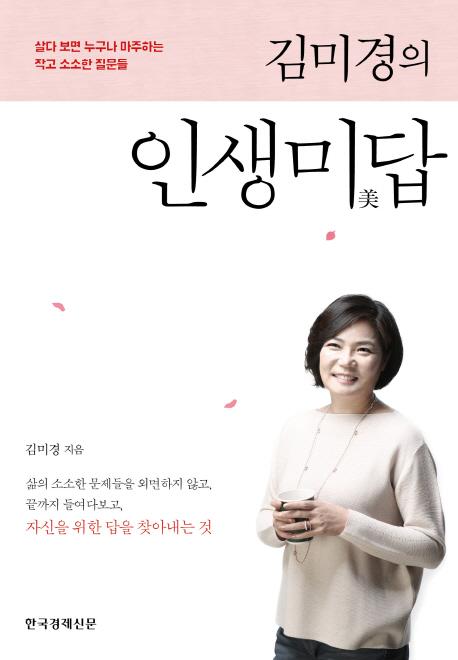 김미경의 인생미답  : 살다 보면 누구나 마주하는 작고 소소한 질문들 표지