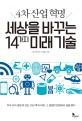 (4차 산업 혁명) 세상을 바꾸는 14가지 미래 기술
