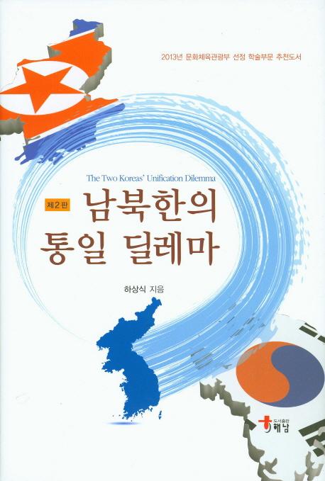 남북한의 통일 딜레마 = The two Koreas' unification dilemma 발행처:해남 표지