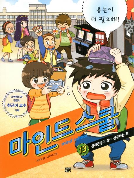 마인드 스쿨. 13, 경제관념이 훅~ 성장하는 책  / mind school 표지
