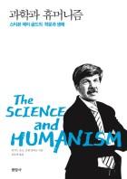 과학과 휴머니즘 (스티븐 제이 굴드의 학문과 생애,The Science and Humanism)