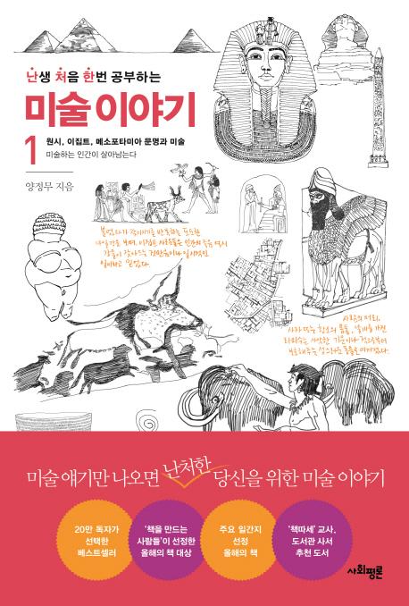 (난생 처음 한번 공부하는) 미술 이야기. 1,원시, 이집트, 메소포타미아 문명과 미술-미술하는 인간이 살아남는다