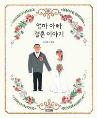 엄마 아빠 결혼 이야기 : 윤지회 그림책