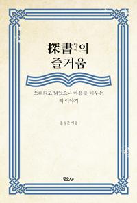 탐서의 즐거움 = 探書의 즐거움  : 오래되고 낡았으나 마음을 데우는 책 이야기 표지