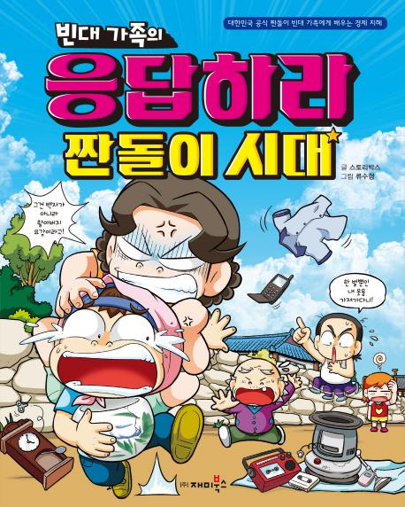 빈대가족의 응답하라 짠돌이 시대 : 대한민국 공식 짠돌이 빈대 가족에게 배우는 경제 지혜 표지