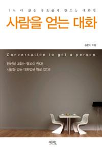 사람을 얻는 대화  : 1% 더 삶을 풍요롭게 만드는 대화법 표지