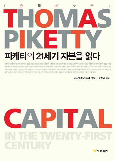 피케티의 21세기 자본을 읽다 표지