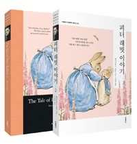 (The) Tale of Peter Rabbit. 2 표지