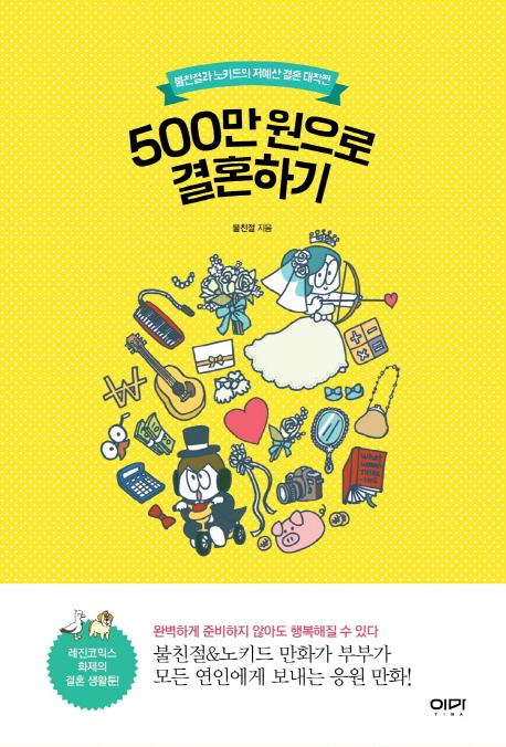 500만원으로 결혼하기 표지