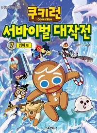 쿠키런 서바이벌 대작전. 7, 빙하 편 : 안전상식 학습만화 표지