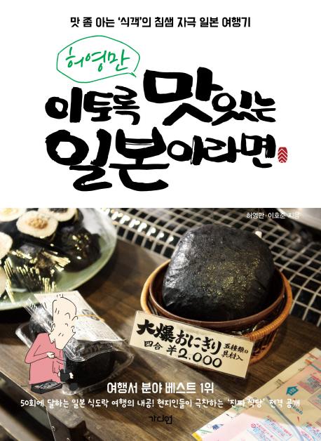(허영만) 이토록 맛있는 일본이라면  : 맛 좀 아는 '식객'의 침샘 자극 일본 여행기 표지