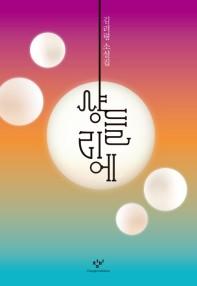 샹들리에 : 김려령 소설집 표지