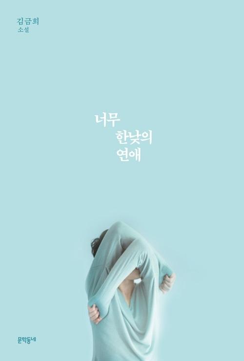 [4월 추천도서] 너무 한낮의 연애