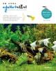 (처음 시작하는) 열대어 기르기 = How to keep tropical fishes and aquatic plants