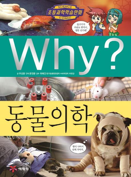 Why? 동물의학 표지