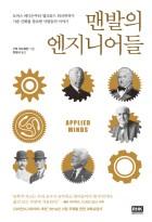 맨발의 엔지니어들 (토머스 에디슨부터 앨프리드 히치콕까지 기술 신화를 창조한 사람들의 이야기)