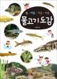 (봄·여름·가을·겨울) 물고기 도감 이미지