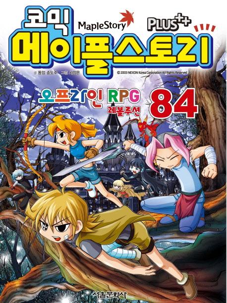 (코믹)메이플스토리 = Maple Story : 오프라인 RPG 레볼루션. 84   표지