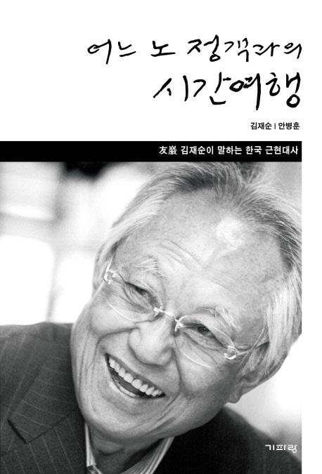 어느 노 정객과의 시간 여행 : 友巖 김재순이 말하는 한국 근현대사