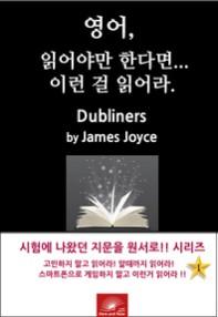 Dubliners 표지