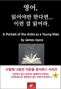 (A) Portrait of the Artist as a Young Man 표지