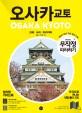 오사카 교토 = Osaka Kyoto : 고베|나라|와카야마