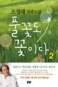 풀꽃도 꽃이다  : 조정래 장편소설. 1-2