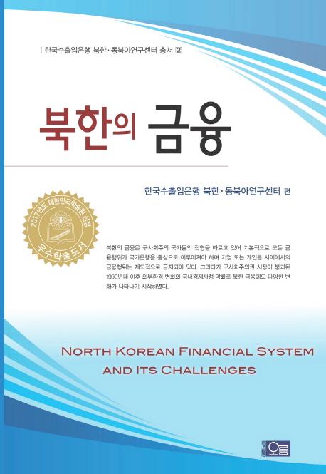북한의 금융 = North Korean financial system and its challenges 표지