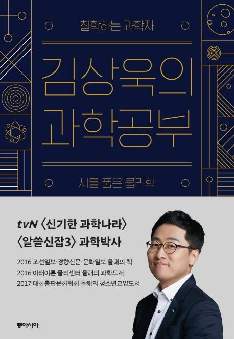 (철학하는 과학자) 김상욱의 과학공부 : 시를 품은 물리학