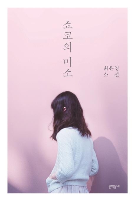 쇼코의 미소  : 최은영 소설 표지