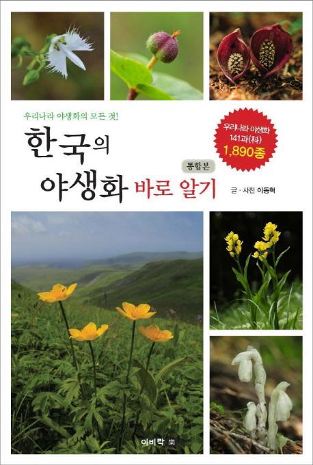 한국의 야생화 바로 알기 : 통합본 표지
